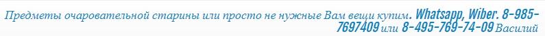 куплю, продам, оценю, выкуплю икону, оклад, образ в Москве